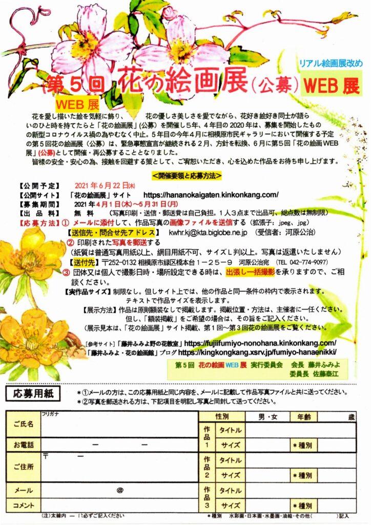 第5回花の絵画WEB展